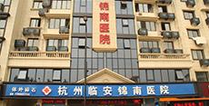 杭州临安锦南医院