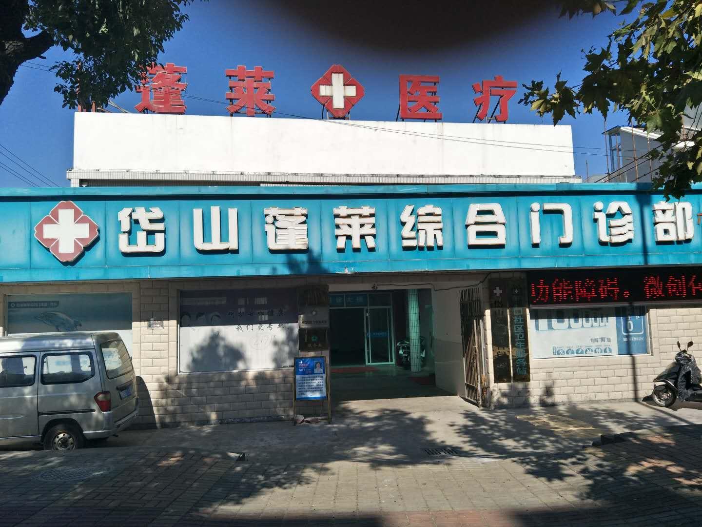 舟山岱山蓬莱综合医院(门诊部)