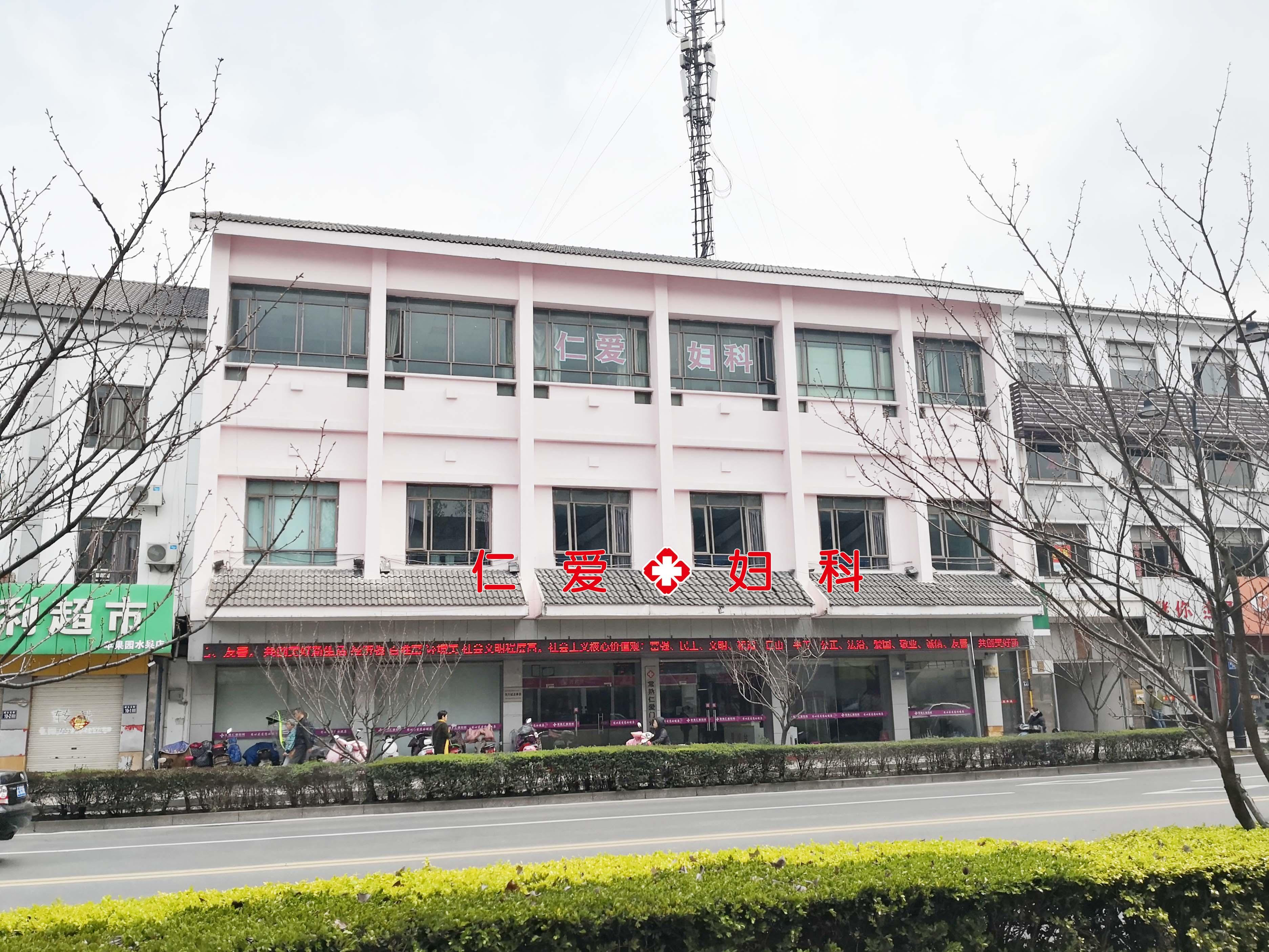 常熟城南医院(门诊部)
