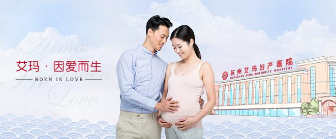 杭州艾玛妇产医院
