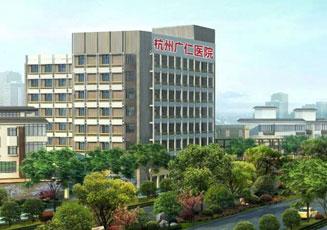 杭州广仁医院