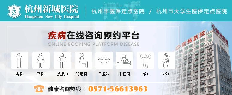 杭州下沙新城医院