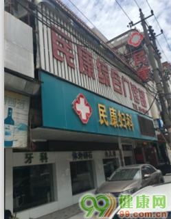 晋江陈埭民康医院(门诊部)