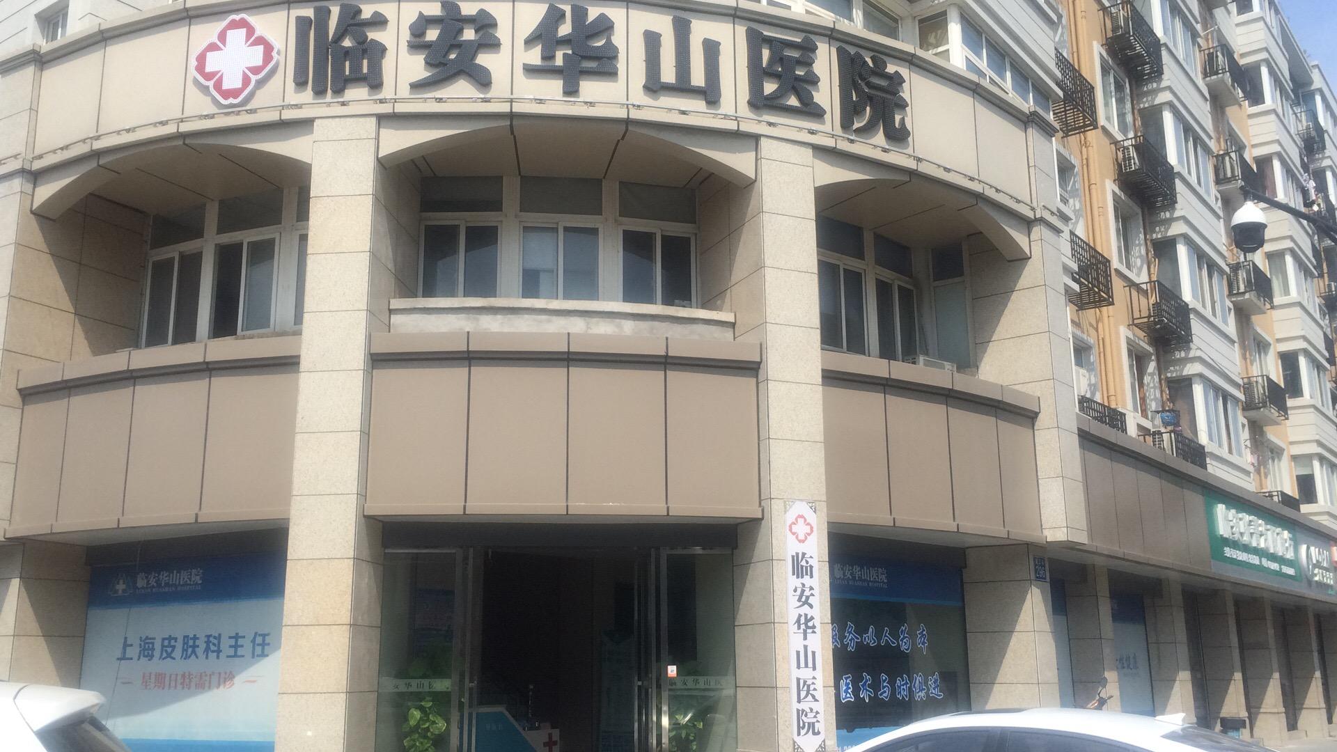 杭州临安华山医院
